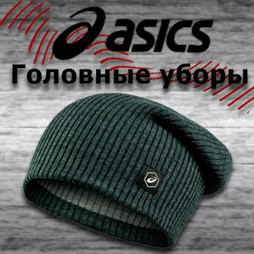 Головные уборы шапки, кпки, бейсболки от японского бренда Asics
