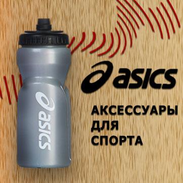 аксессуары для спорта Асикс