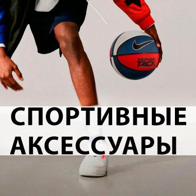 Спортивные аксессуары Nike интернет-магазин Спортмаксимум