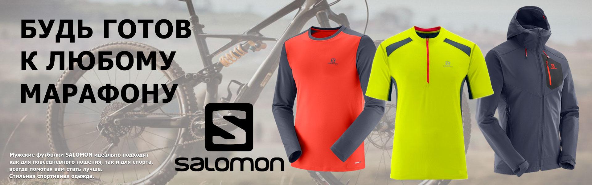 Спортивная одежда Salomon