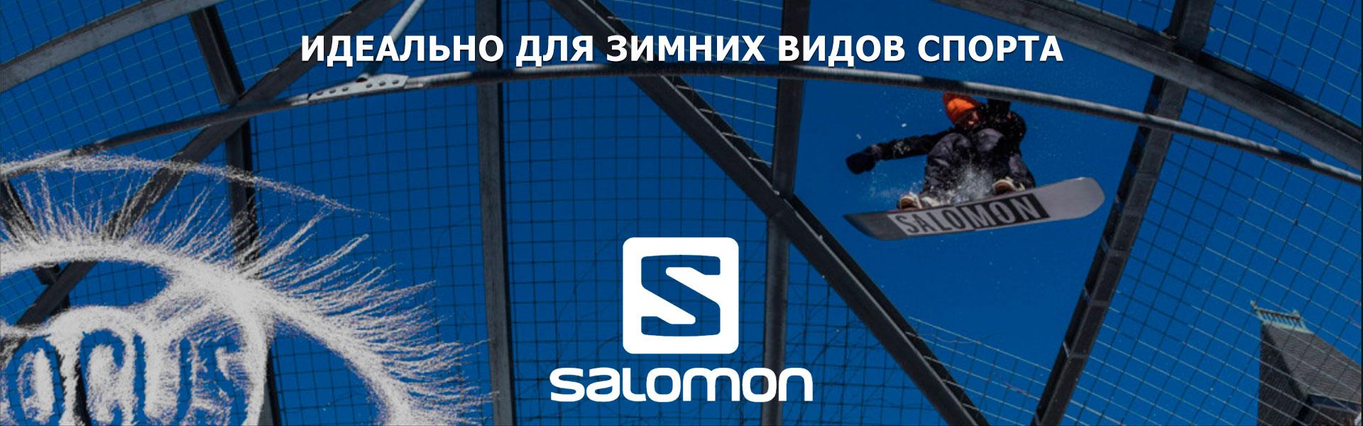 Экипировка для зимних видов спорта Salomon