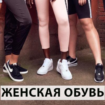 Спортивная женская обувь Nike
