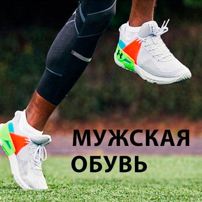 Мужская спортивная обувь UnderArmour