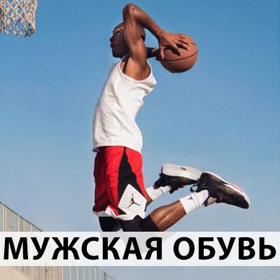 Мужская обувь для спорта и активного отдыха Nike
