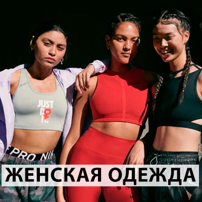 Спортивная женская одежда Nike интернет-магазин Спортмаксимум