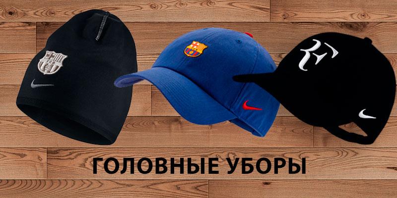 Головные уборы Nike кепки, бейсболки, шапки