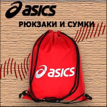 Рюкзаки и спортивные сумки интернет-магазин Спортмаксимум