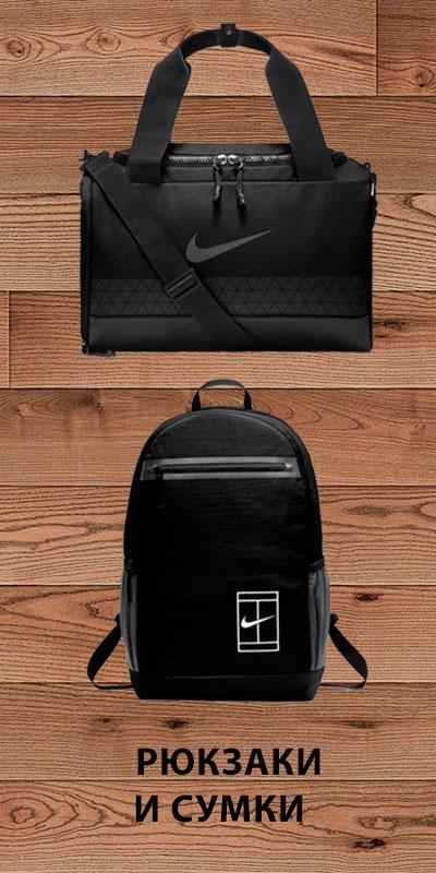 Спортивные рюкзаки и сумки Nike