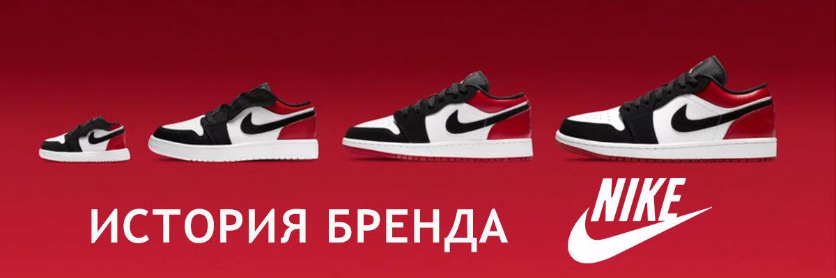 Nike история бренда