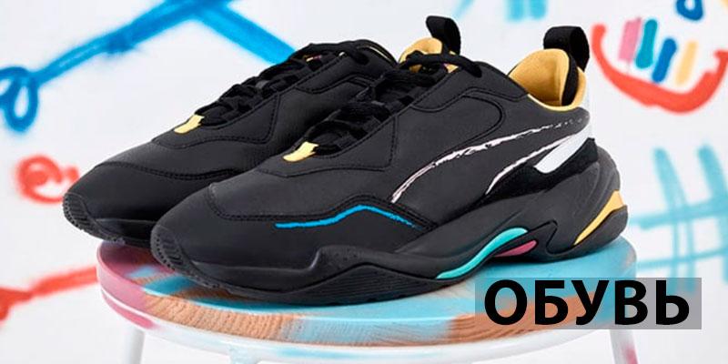 Мужская и женская обувь Puma