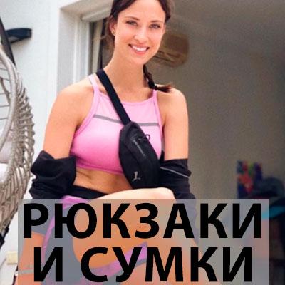 Спортивные рюкзаки и сумки интернет-магазин Cпортмаксимум