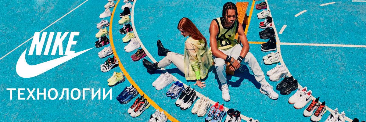 Nike современные технологии бренда