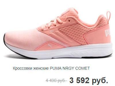 Кроссовки женские PUMA NRGY COMET