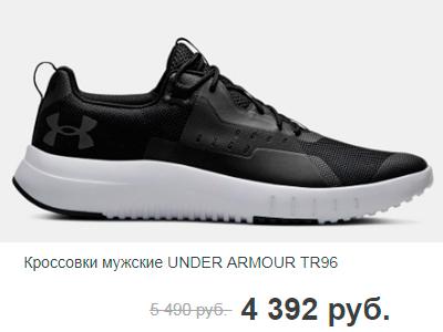 Кроссовки мужские UNDER ARMOUR TR96