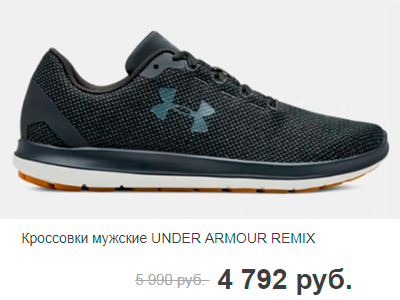Кроссовки мужские UNDER ARMOUR REMIX