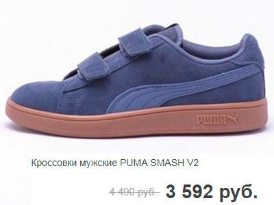 Кроссовки мужские PUMA SMASH V2