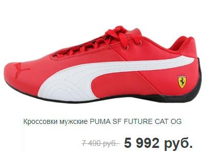 Кроссовки мужские PUMA SF FUTURE CAT OG