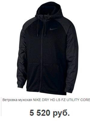Ветровка мужская NIKE DRY HD LS FZ UTILITY CORE