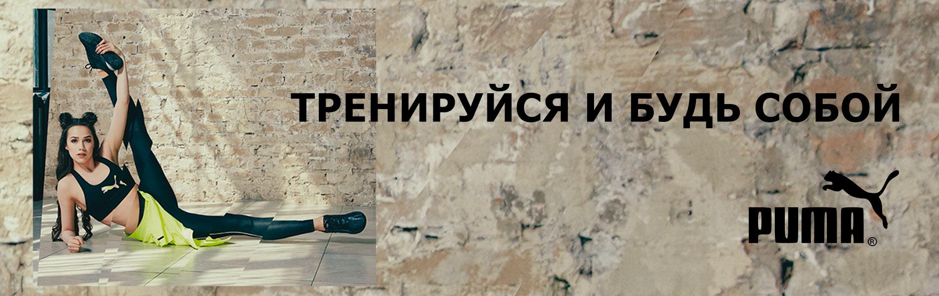Алина Загитова амбассадор Puma