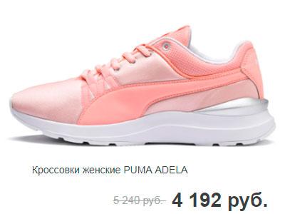 Кроссовки женские PUMA ADELA
