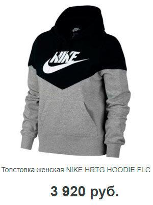 Толстовка мужская Nike