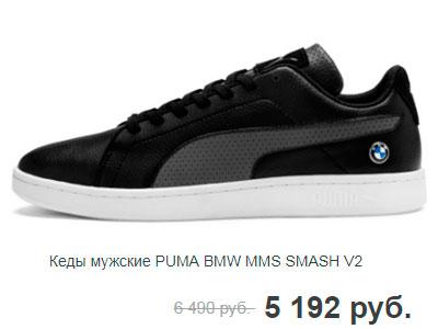 Кеды мужские PUMA BMW MMS SMASH V2