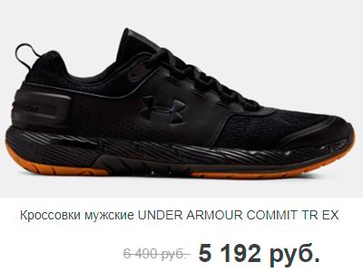 Кроссовки мужские UNDER ARMOUR COMMIT TR EX