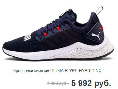 Кроссовки мужские PUMA FLYER HYBRID NX