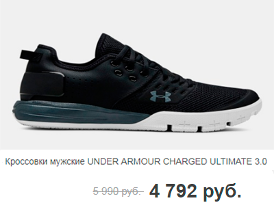 Кроссовки мужские UNDER ARMOUR CHARGED ULTIMATE 3.0