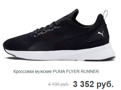 Кроссовки мужские PUMA FLYER RUNNER