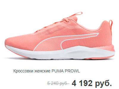 Кроссовки женские PUMA PROWL