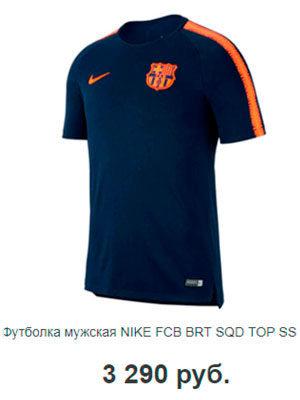 Футболка мужская FCB BRT SQD TOP SS