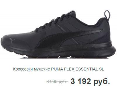Кроссовки мужские PUMA FLEX ESSENTIAL SL