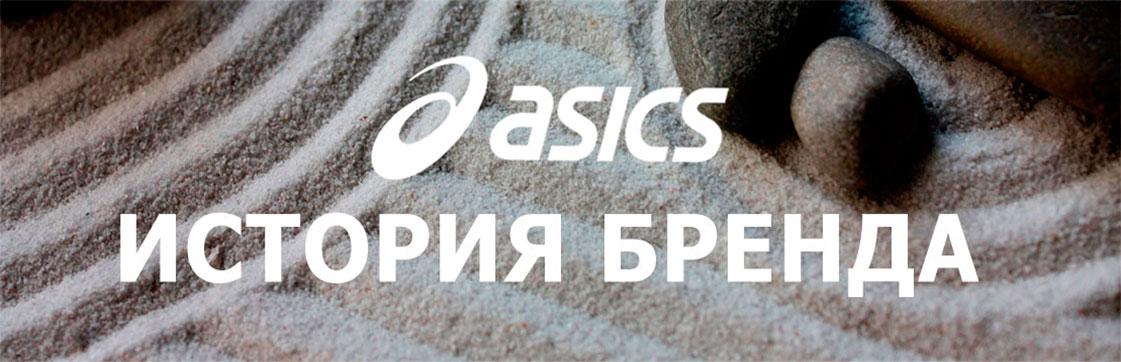 История создания бренда Asics