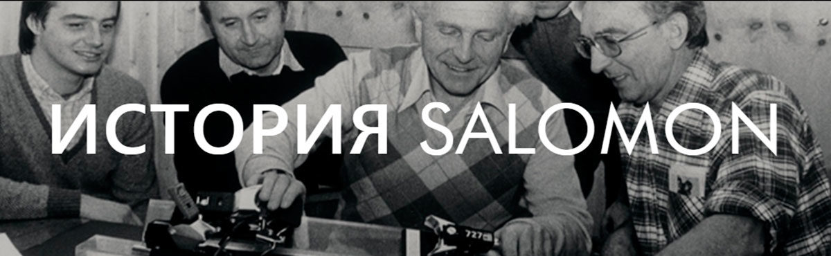 История бренда Salomom