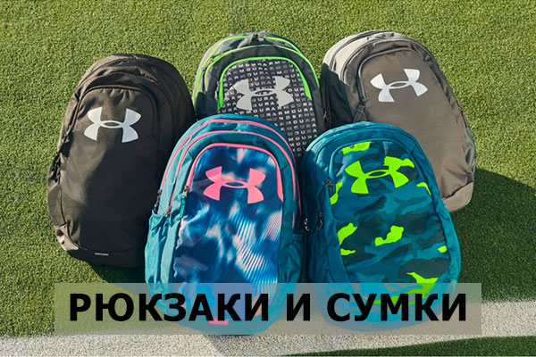Рюкзаки и сумки Under Armour