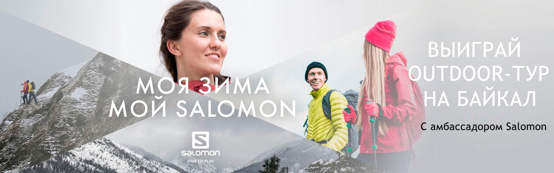 Выиграй тур на Байкал с амбассадором Salomоn