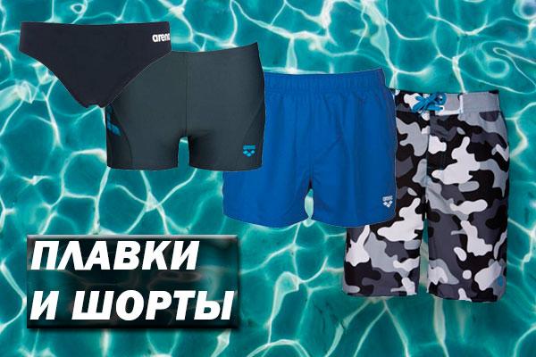 Мужские шорты, трусы, плавки для плавания Бренда Arena