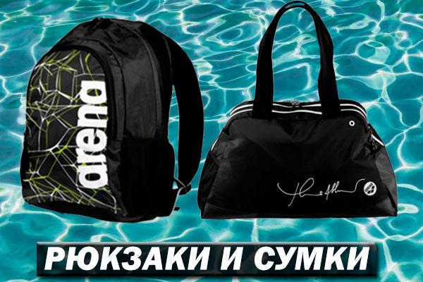 Рюкзак, сумка, мешок для вещей Arena