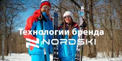 Технологии бренда Nordski